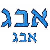 2-Colors Alephbet Hebrew Font Machine Embroidery Designs 4x4