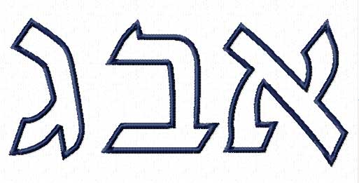 Bright image with regard to hebrew letter stencils printable