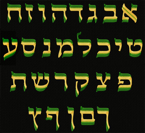 Royal Gold Alephbet Hebrew Font Machine Embroidery Designs